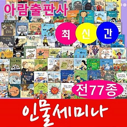 [2019년 최신간] 인물세미나(전77종)/고급원목 독서대기증/정품새책