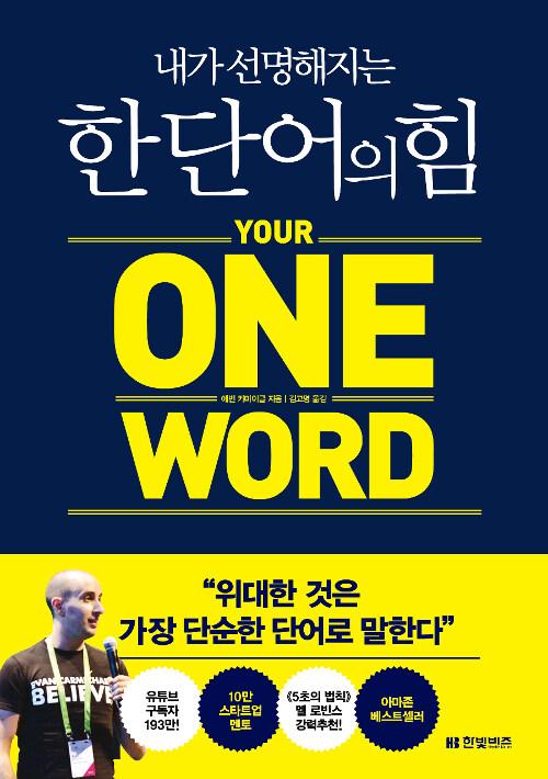 한 단어의 힘