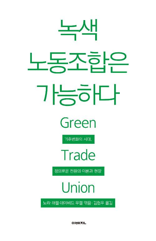 녹색 노동조합은 가능하다