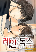 [고화질 연재] 레인독스(Rain Dogs) 01화
