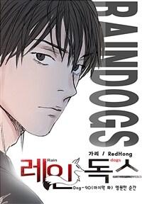 [고화질 연재] 레인독스(Rain Dogs) 90화 (완결)
