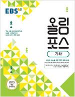 EBS 올림포스 기하 (2020년용)