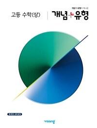 개념 + 유형 고등 수학(상) (2022년용)