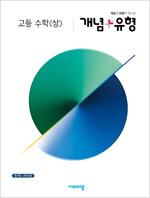 개념 + 유형 고등 수학(상) (2021년용)