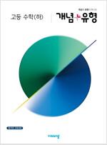 개념 + 유형 고등 수학(하) (2021년용)
