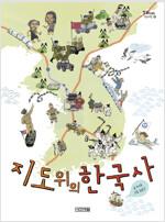 지도 위의 한국사