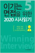 2020 이기는 면접을 위한 시사읽기 5