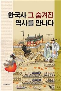 한국사 그 숨겨진 역사를 만나다