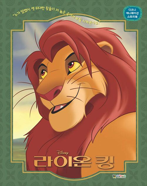 디즈니 애니메이션 스토리북 : 라이온 킹