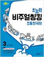 초능력 비주얼씽킹 초등 한국사 3 - 교과서 속 인물사