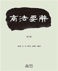 商法要解 / 제4판