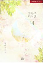 [세트] [BL] 함부로 다정한 너 (총3권/완결)