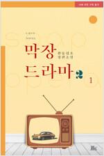 [세트] [BL] 막장드라마 2부 (총3권/완결)