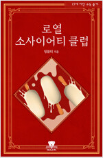 [BL] 로열 소사이어티 클럽