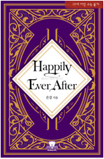 [BL] 해피리 에버 애프터(Happily Ever After)