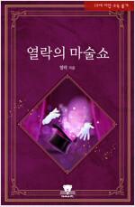 [BL] 열락의 마술쇼