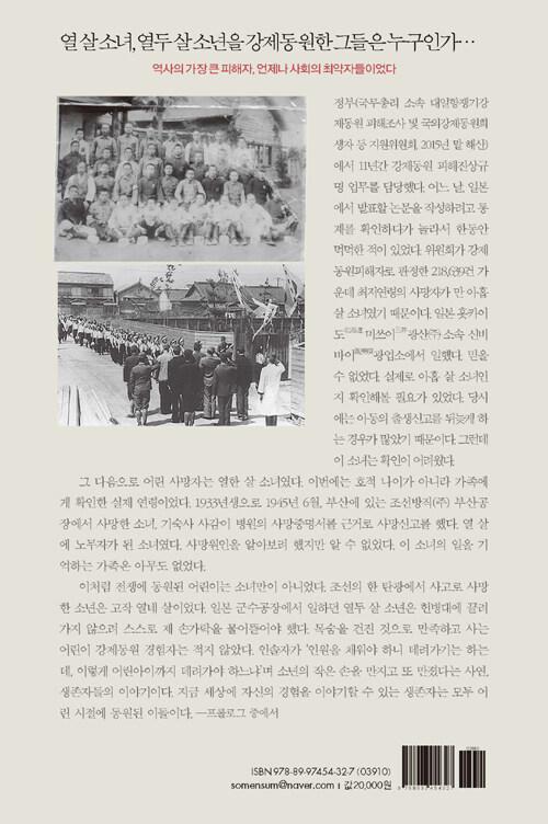 아시아태평양전쟁에 동원된 조선의 아이들 : 태평양에서 남사할린까지 침략전쟁에 희생된 조선의 작은 사람들