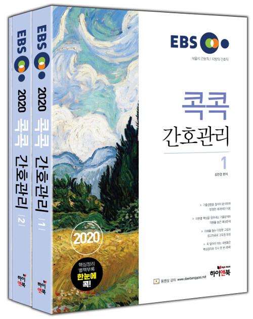 2020 EBS 콕콕 간호관리 (서울시 간호직, 지방직 간호직 공무원 대비) - 전3권