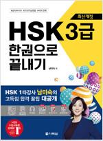 HSK 한권으로 끝내기 3급