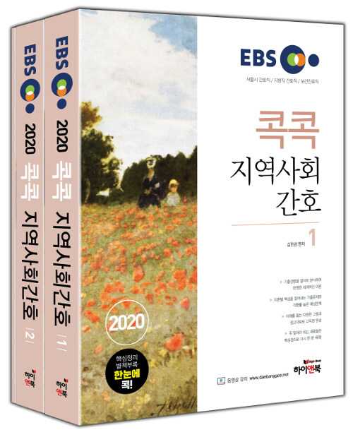 2020 EBS 콕콕 지역사회간호 (서울시 간호직, 지방직 간호직, 보건진료직 공무원 대비) - 전3권