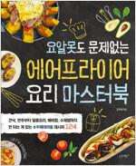에어프라이어 요리 마스터북