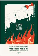 피의 수확
