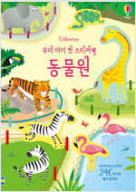 우리 아이 첫 스티커북 : 동물원
