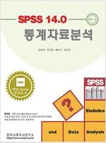 [중고] SPSS 14.0 통계자료분석