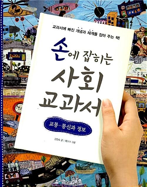 손에 잡히는 사회 교과서 03