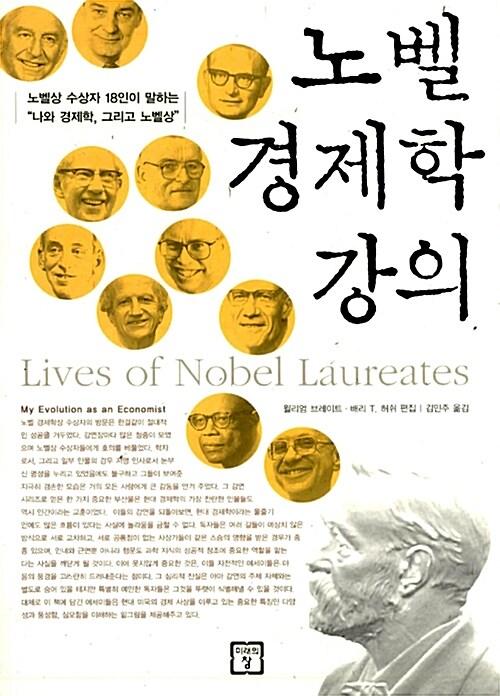 노벨 경제학 강의