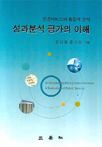 성과분석 평가의 이해 : 공공서비스의 통합적 분석