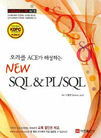 (오라클 ACE가 해설하는) New SQL & PL/SQL
