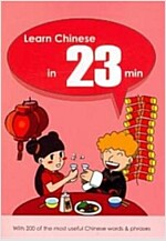 Learn Chinese in 23 Minutes (Paperback, Bilingual)