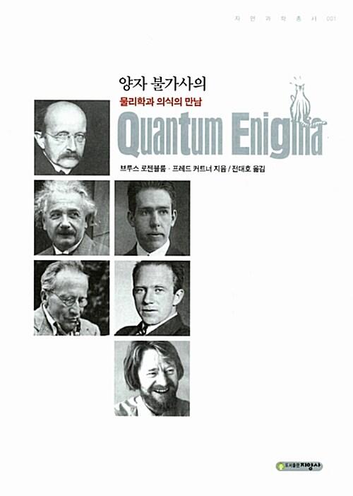 양자 불가사의