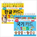 생생 한글 카드 100 + 국기 카드 105 세트 (스프링) - 전2권