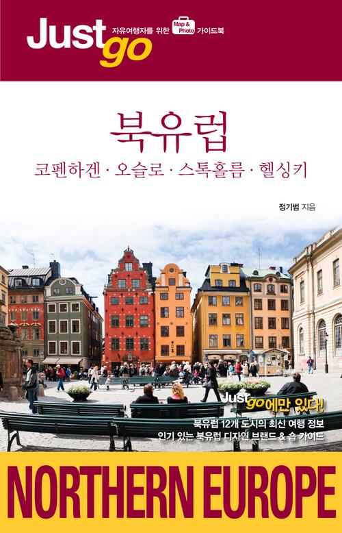 저스트고 북유럽 : 코펜하겐 오슬로 스톡홀름 헬싱키
