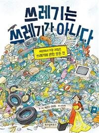 쓰레기는 쓰레기가 아니다 :세상에서 가장 귀찮은 쓰레기에 관한 모든 것