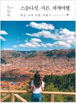 스물다섯, 서른, 세계여행