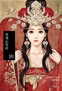 천재소독비 10