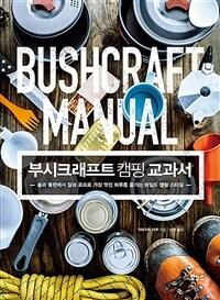 부시크래프트 캠핑 교과서