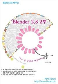 (동영상으로 배우는) Blender 2.8. 2부 [비디오녹화자료]