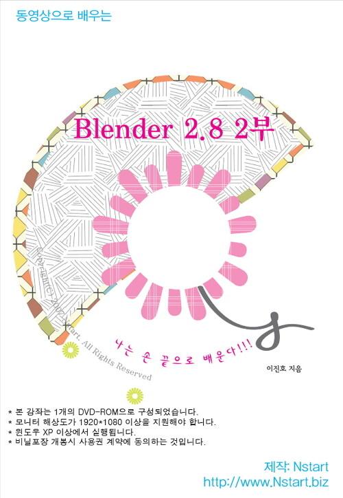 [DVD] 동영상으로 배우는 Blender 2.8 2부 - DVD 1장