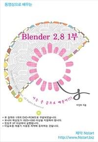 (동영상으로 배우는) Blender 2.8. 1부 [비디오녹화자료]
