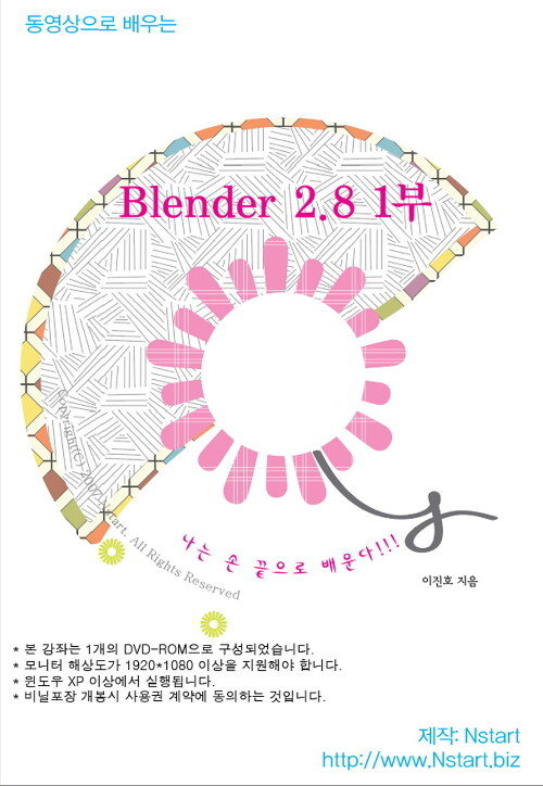 [DVD] 동영상으로 배우는 Blender 2.8 1부 - DVD 1장