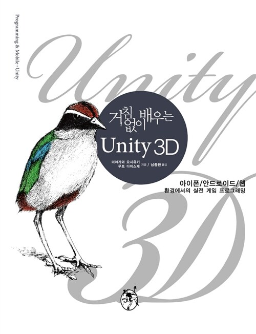 거침없이 배우는 Unity 3D