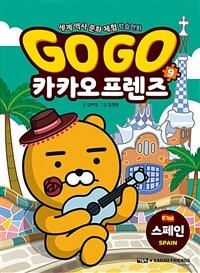 Go Go 카카오프렌즈 9 : 스페인