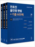 2020 전효진 올인원 헌법 + 기출 600제 세트 - 전3권