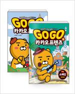 [세트] Go Go 카카오프렌즈 1~9 세트 - 전9권