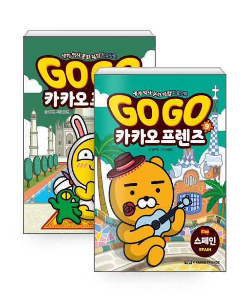 [세트] Go Go 카카오프렌즈 8~9 세트 - 전2권