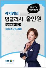 EBS 매일 10분 영어 곽지영의 잉글리시 올인원 2